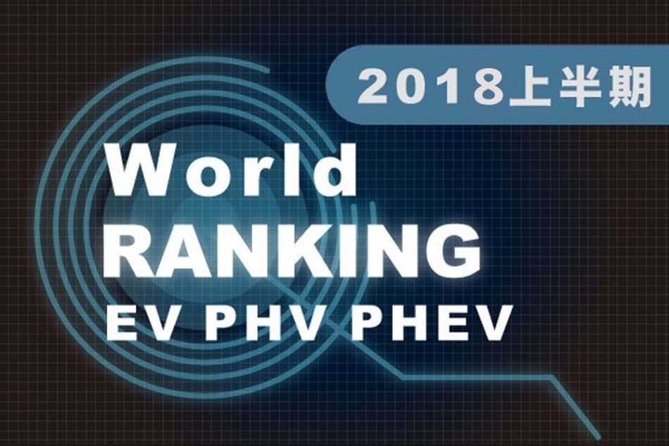 phev2018half_world.jpg