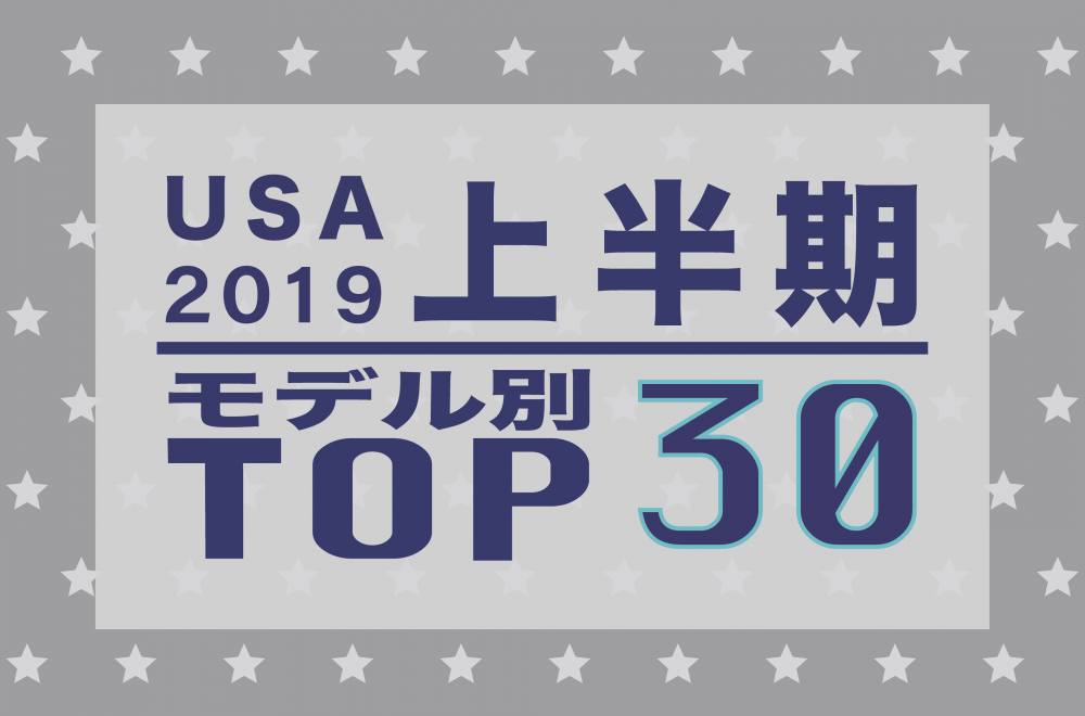 2019USA_FirstHalf_ByModelTOP30.png
