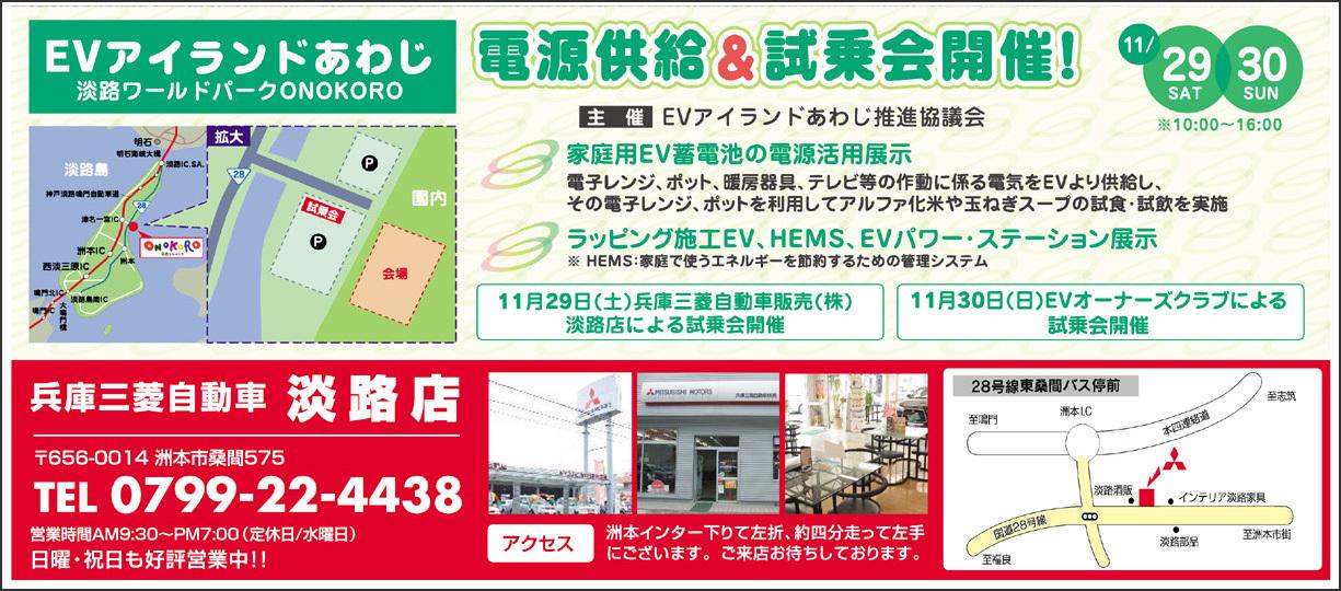 http://www.hyogo-mitsubishi.com/files/onokoro.jpg
