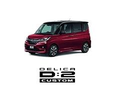 DELICA D:2 custom