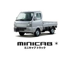 miniCAB トラック