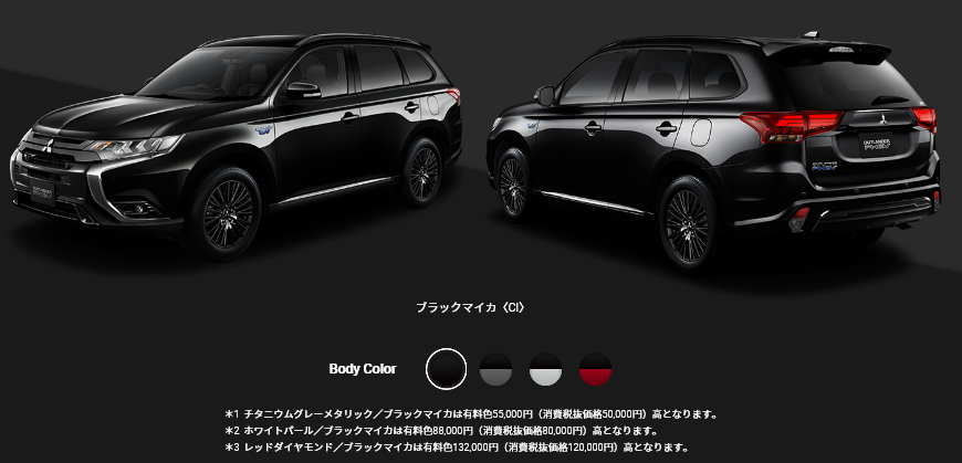 PHEV BLACK EDITION黒.PNG