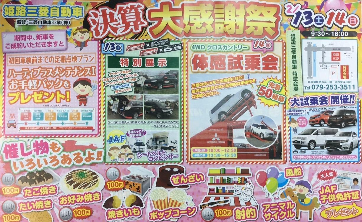https://www.hyogo-mitsubishi.com/shop/higashikakogawa/files/20160211-01.JPG