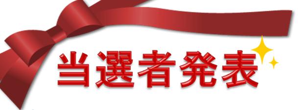 http://www.hyogo-mitsubishi.com/shop/hokushinsanda/files/%E5%BD%93%E9%81%B8%E8%80%85~1.PNG