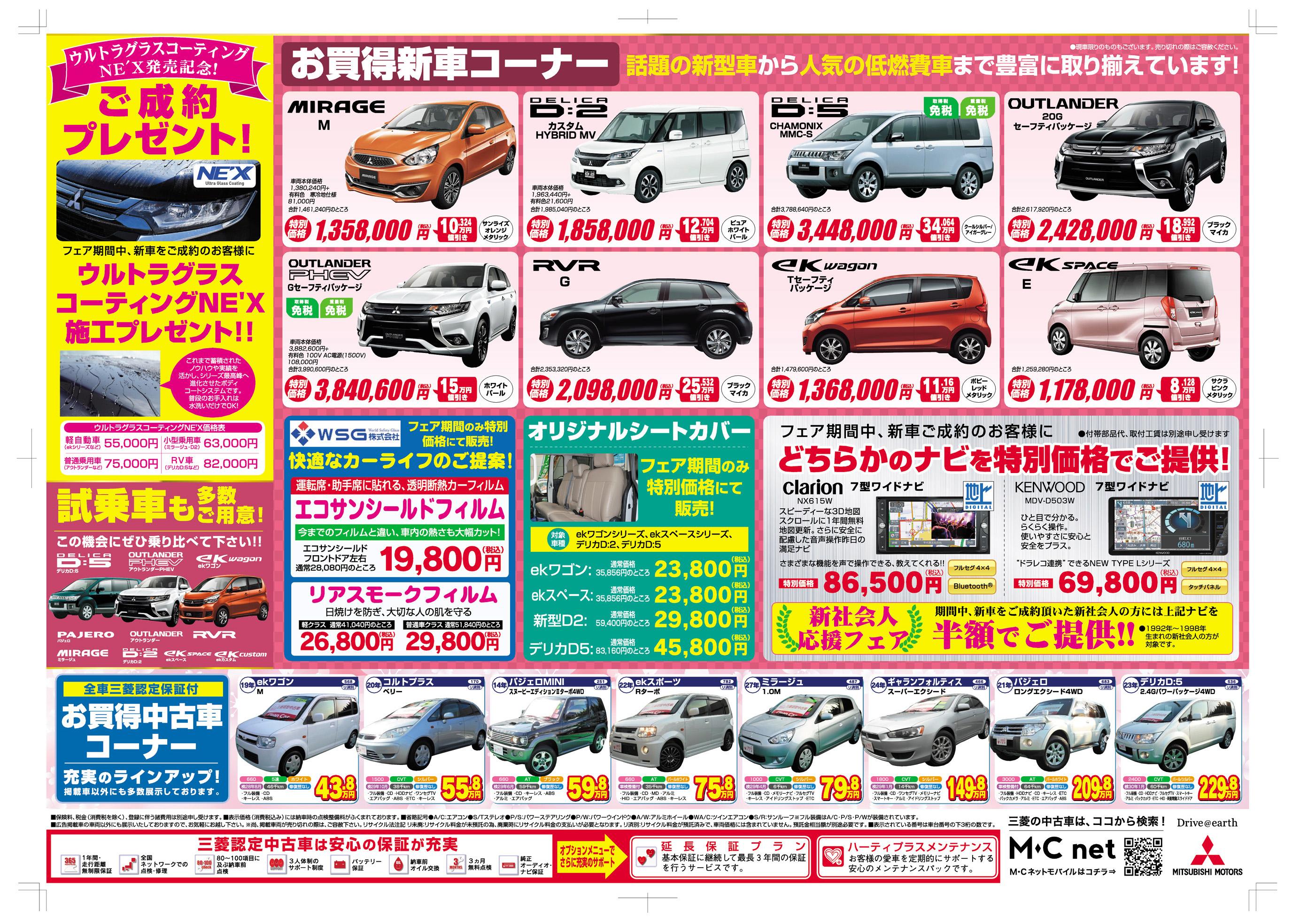 https://www.hyogo-mitsubishi.com/shop/kobekitamachi/files/07%E8%A3%8F.jpg