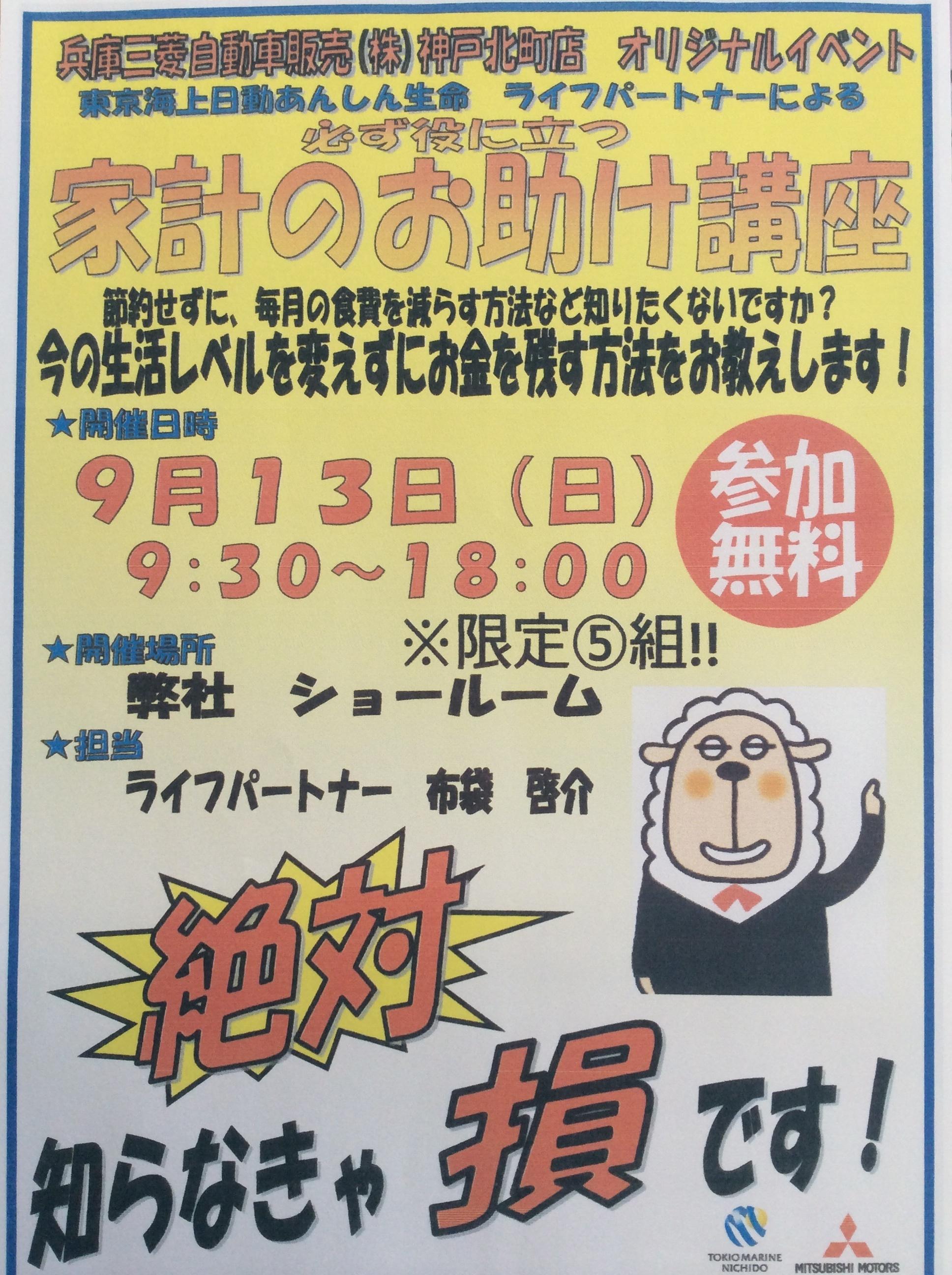 http://www.hyogo-mitsubishi.com/shop/kobekitamachi/files/d27b2960a38fc83e1e3fd1fa5cc7f6ce85be314f.jpg