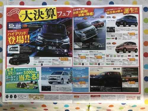 https://www.hyogo-mitsubishi.com/shop/kobekitamachi/files/daikessan.jpg