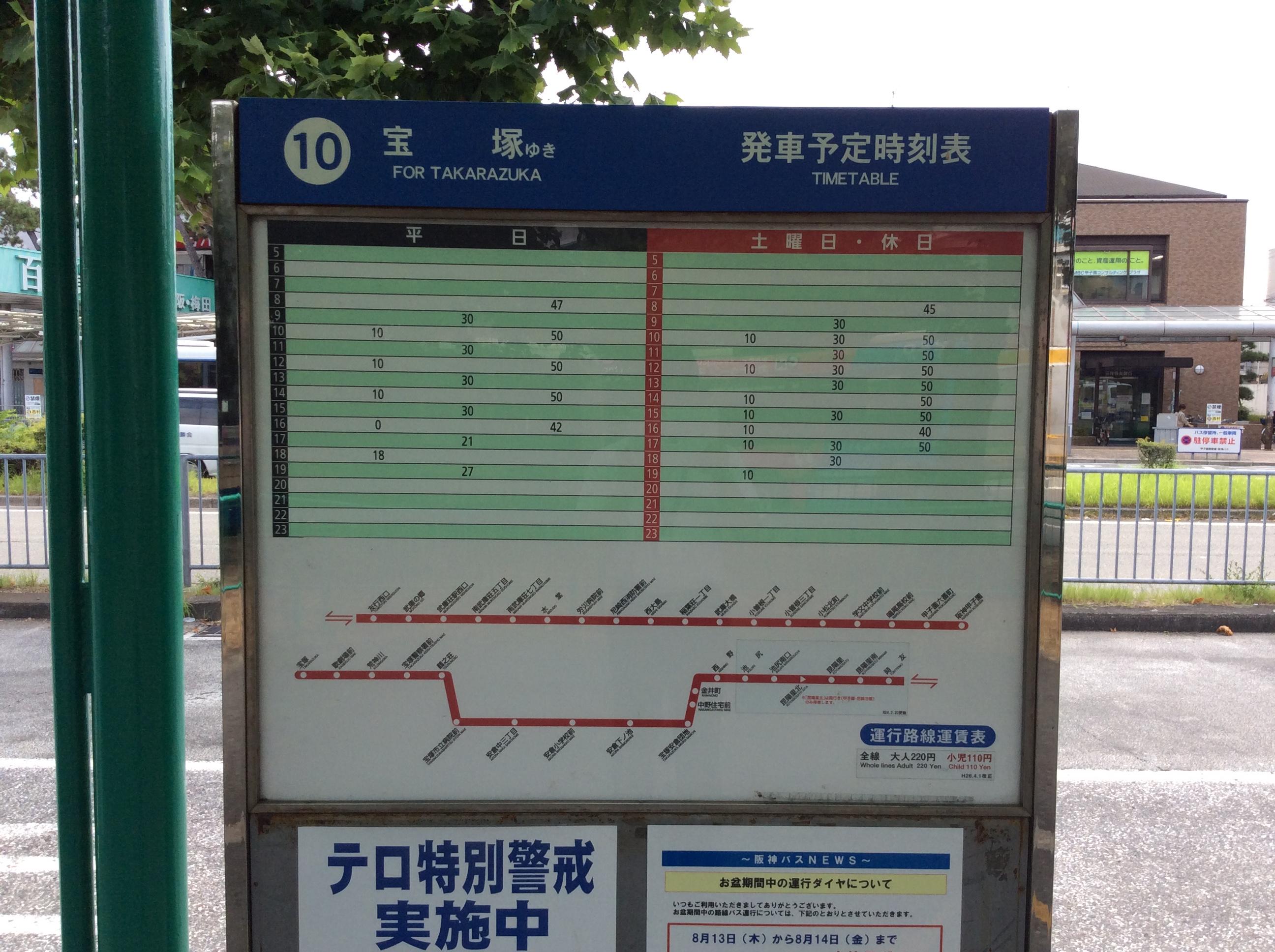 バス 時刻 表 阪神