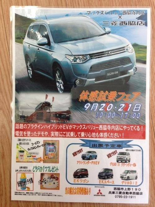 http://www.hyogo-mitsubishi.com/shop/nishiwaki/assets_c/2014/09/0a05dc5bb67c0ebb1a04d20b18841b7a6332d870-thumb-autox666-5507-thumb-500x666-5508.jpg