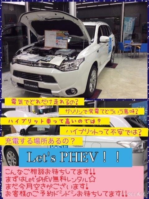 Lets PHEV.jpeg
