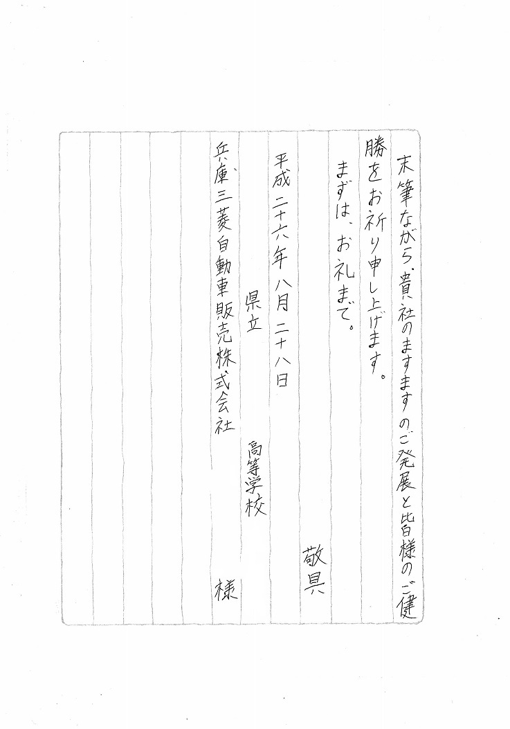 http://www.hyogo-mitsubishi.com/shop/takarazuka/files/%E3%81%8A%E6%89%8B%E7%B4%99%EF%BC%92.jpg