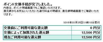 https://www.hyogo-mitsubishi.com/shop/takarazuka/files/1-1-160325_ETC%E3%83%9D%E3%82%A4%E3%83%B3%E3%83%88%E4%BA%A4%E6%8F%9B%E7%B5%82%E4%BA%86up%E7%94%A8.jpg