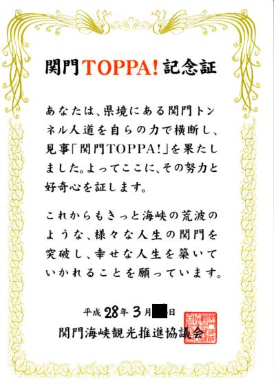 https://www.hyogo-mitsubishi.com/shop/takarazuka/files/1-26-%E9%96%A2%E9%96%80TOPPA%21%E8%A8%98%E5%BF%B5%E8%A8%BC.png