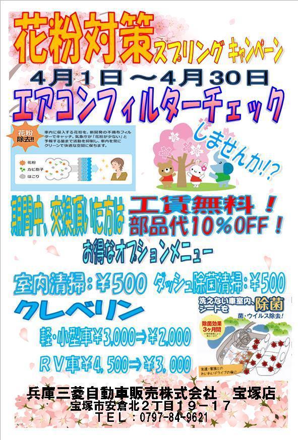 https://www.hyogo-mitsubishi.com/shop/takarazuka/files/3c6390013c0aaeb9fc642ee0c2f4b126dcc0fea2.jpg
