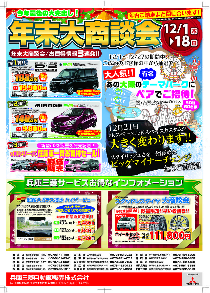 https://www.hyogo-mitsubishi.com/shop/takarazuka/files/7de65fa2d8f47ba4603926f2f63636edc0fe0cfe.jpg