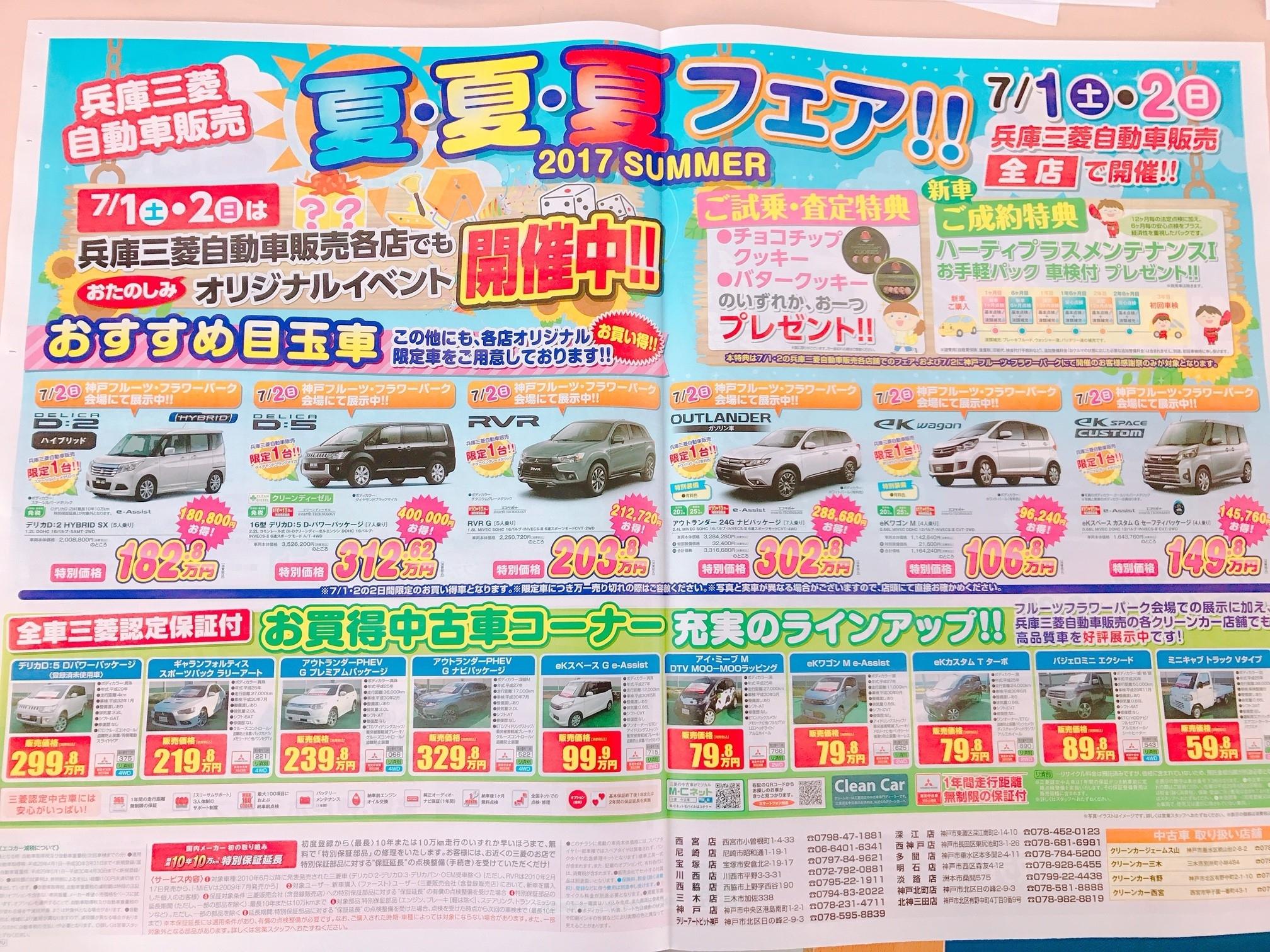 https://www.hyogo-mitsubishi.com/shop/takarazuka/files/805b5cb4a73c5b8ddbd8b0831b5a62b80fb8115b.JPG