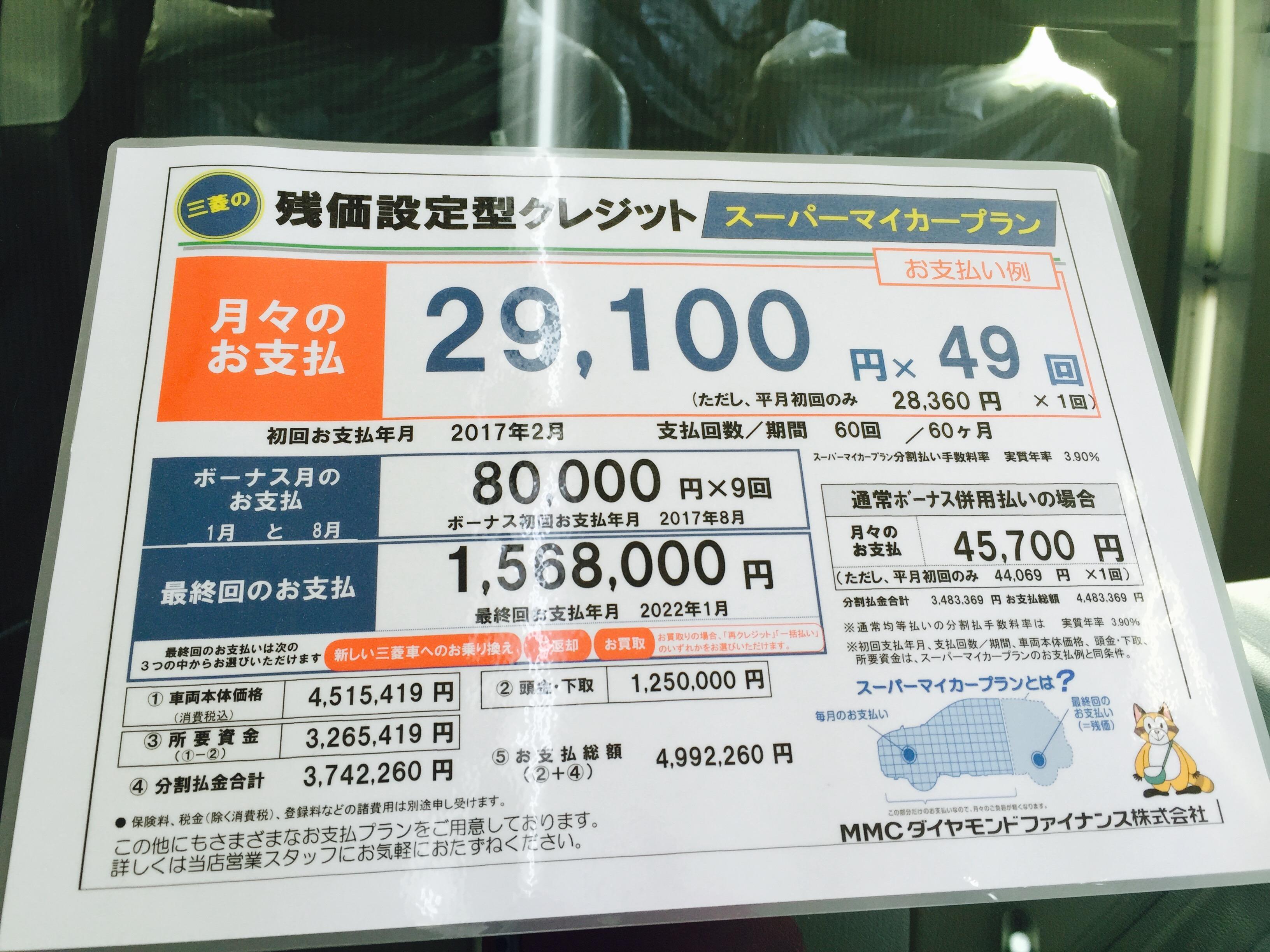 https://www.hyogo-mitsubishi.com/shop/takarazuka/files/takassupesupermycar.JPG